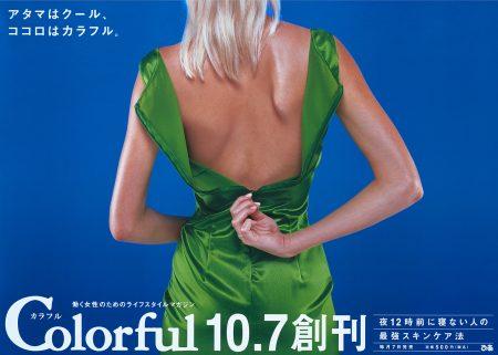 advertising_0525