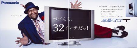 advertising_0582